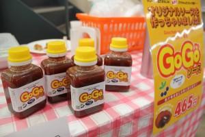 ゴウちゃんのコロッケ「GoGoソース」