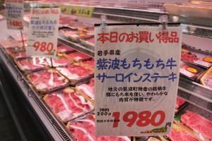 紫波もちもち牛まつりの特別価格!