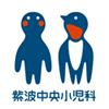 紫波中央小児科・紫波中央病児保育室